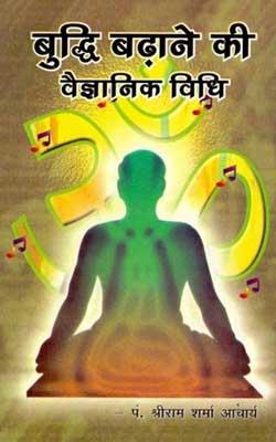 Buddhi Badhane Ki Vaigyanik Vidhi - Pandit Shriram Sharma Acharya