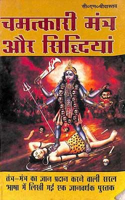 Chamatkari Mantra Aur Siddhiyaan Hindi PDF free download