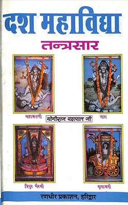 Dash Mahavidya Tantra Sara