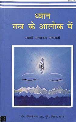 Dhyan Tantra Ke Alok Mein
