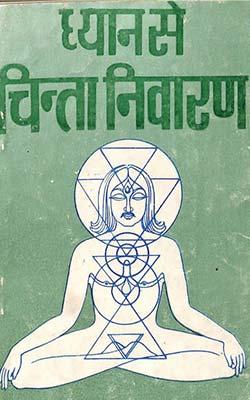 Dhyana Se Chinta Nivaran Chaman Lal Gautam Hindi PDF Free Download