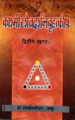 Encyclopedia Of Kashmira Shaivism - 2