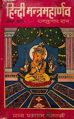 Hindi Mantra Maharnava Devata Khand