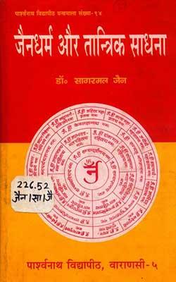 Jain Dharm Aur Tantrik Sadhana Hindi PDF Free Download