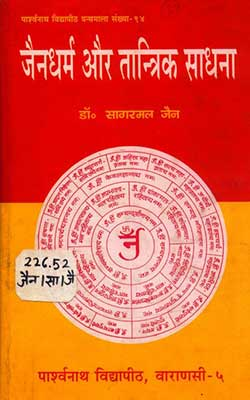 Jain Dharm Aur Tantrik Sadhana
