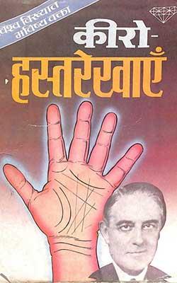 Keero Hasta Rekhaein Hindi PDF free download