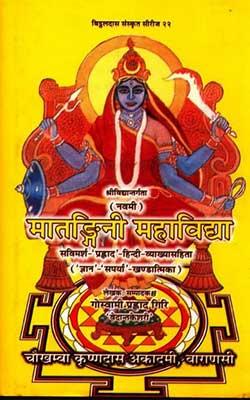 Matangi Maha Vidya Goswami Prahlad Giri Hindi PDF Free Download