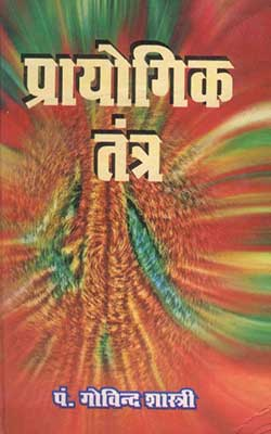 Prayogik Tantra Govinda Shastri