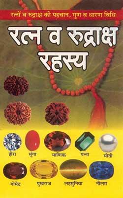 Ratna Evan Rudraksha Rahasya Hindi PDF Free Download