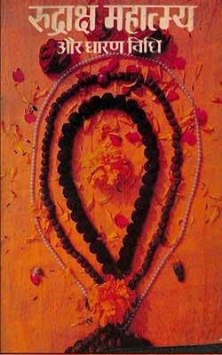 Rudraksha Mahatmya Aur Dharana Vidhi