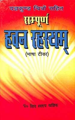 Sampurna Havan Rahasyam Hindi PDF free download