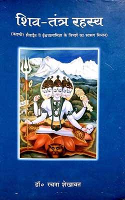 Shiva Tantra Rahasya Dr. Rachna Shekavat Hindi PDF Free Download