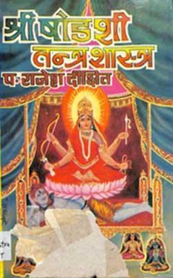 Shodashi Tantra Shastra Hindi PDF free download
