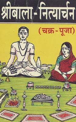 Shri Bala Nityarchana Hindi PDF Free Download