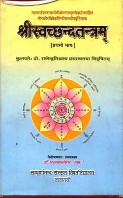 Sri Svacchanda Tantra I
