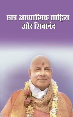 Students Spiritual Literature And Sivananda