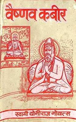 Vaishnava Kabir Swami Yogiraj Hindi PDF Free Download