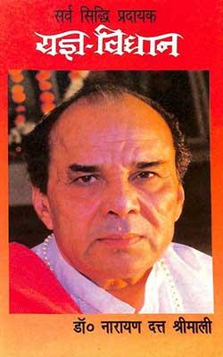 Yagya Vidhan Narayan Dautta Shrimali
