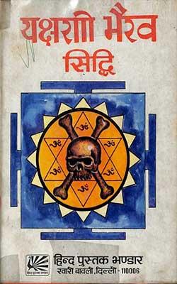Yakshini Bhiarava Siddhi Hindi PDF free download