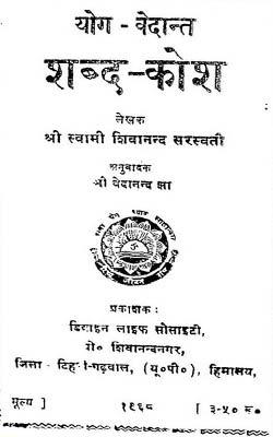Yogh Vedanta Shabdh Kosh Hindi PDF Free Download
