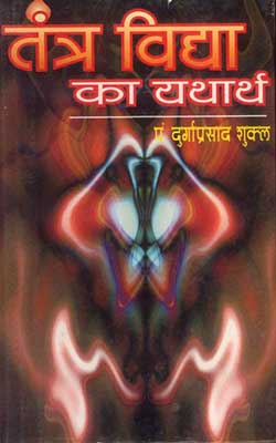 Tantra Vidya Ka Yathartha