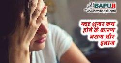 ब्लड शुगर कम होने(हाइपोग्लीसेमिया) के कारण लक्षण और इलाज