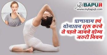 Pranayama aur Yogasana ke jaruri niyam
