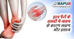 हाथ पैरों के तलवे या शरीर मे जलन के कारण लक्षण और इलाज