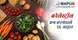 कोलेस्ट्रॉल कम करनेवाले 16 आहार | Foods for Lower Cholesterol