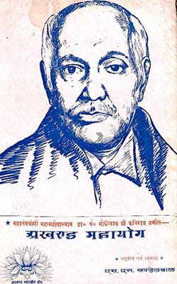 Akhanda Mahayoga Of Gopinath Kaviraj Hindi PDF Free Download