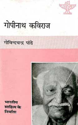 Bhartiya Sahitya Ke Nirmata Gopinath Kaviraj