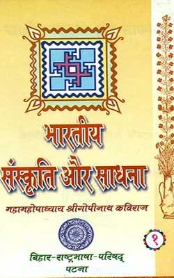 Bharatiya Sanskriti Aur Sadhana Vol 1