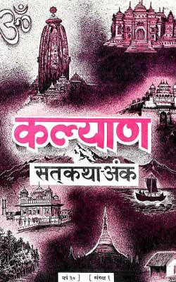 Kalyan Sat Katha Anka Year 30 Issue 1 -Gita Press Gorakhpur