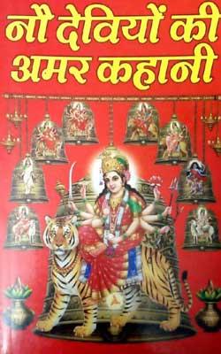 Nau Deviyon Ki Amara Katha Hindi PDF Free Download