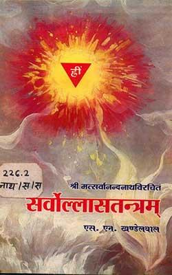 Sarvollasa Tantra Of Srimat Sarvananda Natha