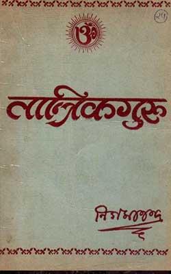 Tantrika Guru Ya Tantra Sadhana Paddhati - Swami Nigamananda Saraswati Dev