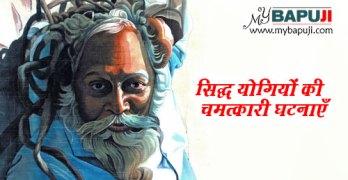 sidh yogion ki chamatkari ghatnayen