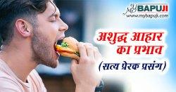 अशुद्ध आहार का प्रभाव (सत्य प्रेरक प्रसंग)