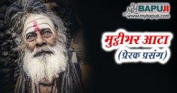 मुट्ठीभर आटा (प्रेरक प्रसंग)   Motivational Story in Hindi