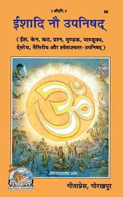 Ishadi Nau Upanishad By Gita Press