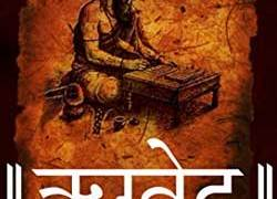 Rig Veda Hindi PDF Free Download