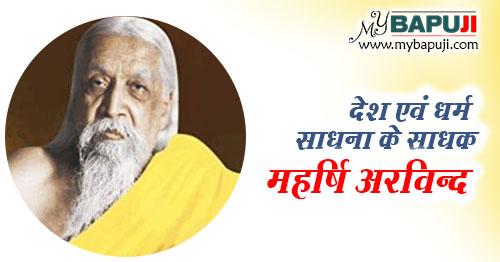 maharishi arvind ghosh biography in hindi