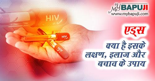 aids ke lakshan ilaj aur bachav ke upay