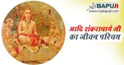 आदि शंकराचार्य जी का जीवन परिचय | Biography of Adi Shankara
