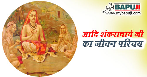 adi guru shankaracharya ki jivani hindi men
