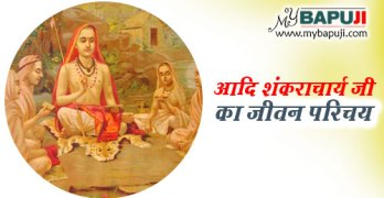 adi guru shankaracharya ki jivani hindi men