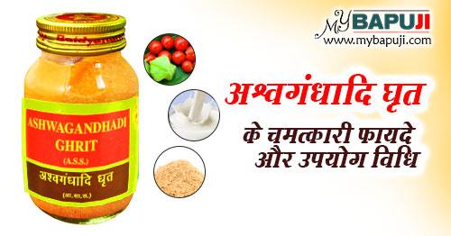 Ashwagandhadi Ghrit ke fayde hindi mein