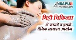 मिट्टी चिकित्सा के फायदे व इसके दैनिक लाभप्रद उपयोग | Mud Therapy in Hindi