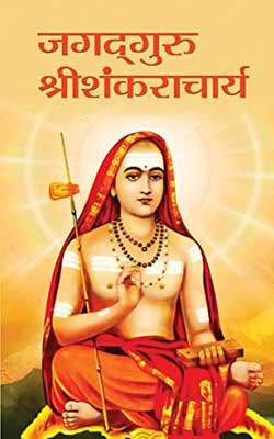 आदि शंकराचार्य जी की जीवनी - Adi Shankaracharya Ji ki Jivani