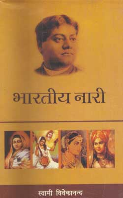 भारतीय नारी -स्वामी विवेकानंद   Bhartiya Nari -Swami Vivekananda